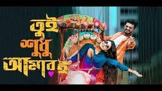 Tui Shudhu Amari Khairul Wasi Mp3 Song Download