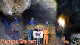 Пещера Млынки (Тернопольская область)(Спелеопоход в одну из самых длинных горизонтальных пещер Украины. На сегодняшний день открыто около 40 кило..., 2016-03-19T23:18:39.000Z)