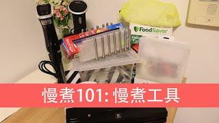 【慢煮101系列】慢煮工具