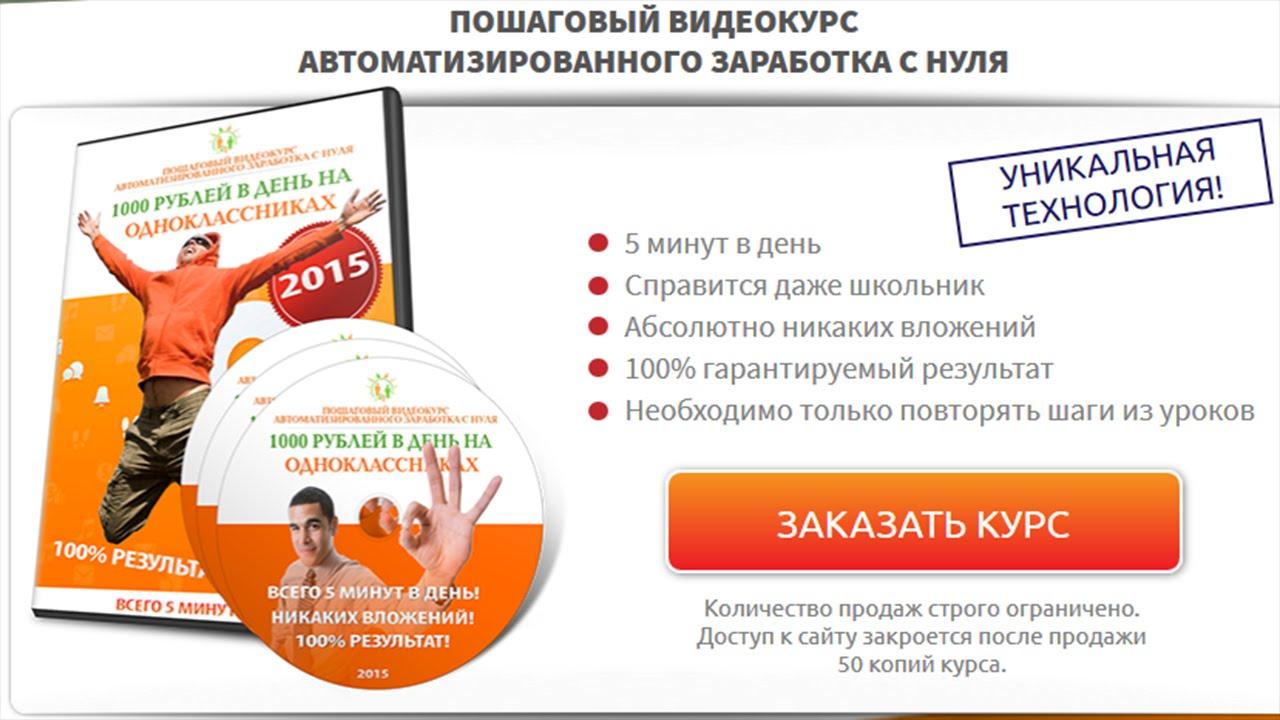 Бомба 2019 Года! Автоматический Заработок от 1000 Рублей в День на Одноклассниках!