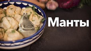 Рецепт сочных мантов |Готовим манты с мясом правильно с  [Рецепты Bon Appetit]