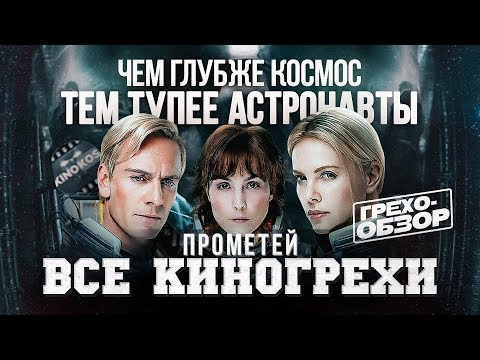 Все киногрехи 'Прометей'