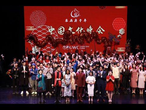 2020 UWC Changshu China CCE
