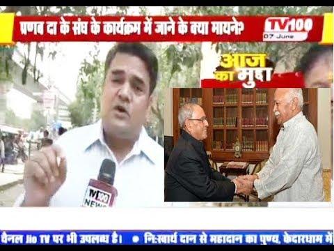 AK MISHRA ON PRANAV MUKHARJEE VISIT TO RSS - POLITICAL ANALYSIS