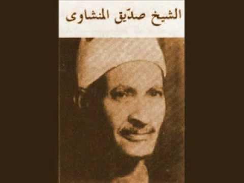 Sheikh Siddiq Al Minshawi Surah Tahrim
