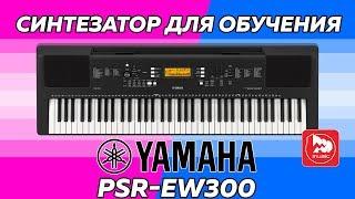 YAMAHA PSR-EW300 - самый дешевый синтезатор Ямаха на 76 клавиш (6 октав)