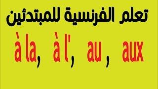 تعلم الفرنسية للمبتدئين: إستخدام ( à la, à l', au , aux ).