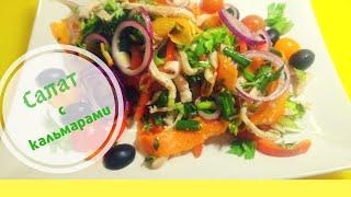 Салат с кальмарами/Calamari salad