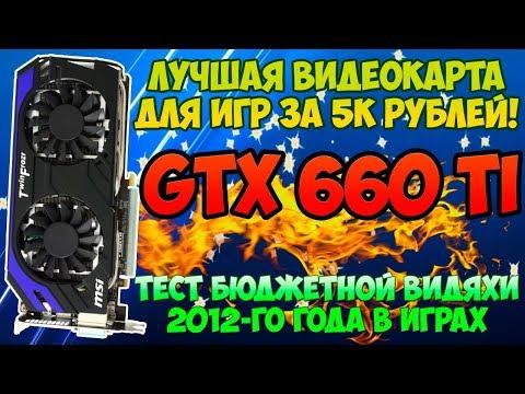 Игровая видеокарта из 2012-го года за 5000 рублей! / Обзор + тест gtx 660 ti в играх 2018
