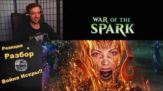 War of the Spark Official Trailer - Magic: The Gathering Реакция!!Война Искры - Реакция на трейлер!!