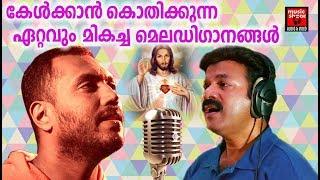 Melody Songs Christian   # Christian Devotional  Songs Malayalam 2018 # Wilson Piravom  New Songs