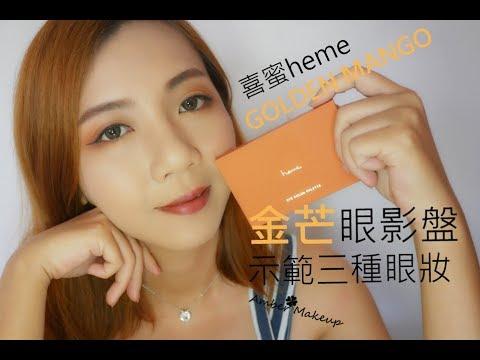 眼妝教學 | 用喜蜜HEME金芒眼影盤示範三種眼妝 | Amber47 - YouTube