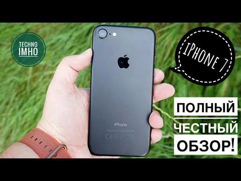 IPhone 7: Полный честный обзор! Опыт использования.