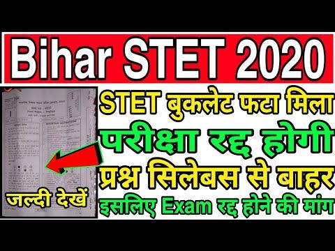 Bihar STET Exam 2019 रद्द होगी, STET बुकलेट फटा मिलने पर परीक्षा रद्द करने की मांग