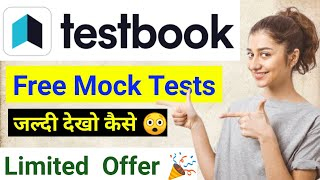 How to give FREE Testbook Online Tests Testbook FREE Online Mock Tests screenshot 3