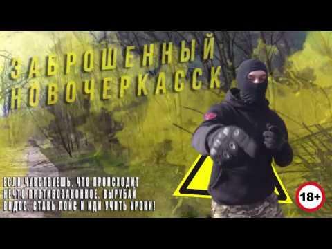 Novocherkassk ONLINE | БУНКЕР