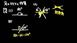 平行線と角度 小学校4年 算数 中学受験.
