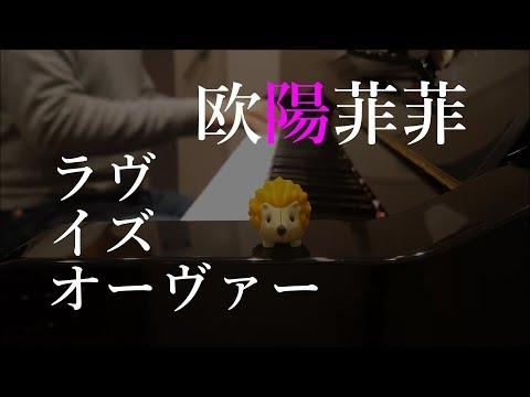 【ピアノ弾き語り】ラヴ・イズ・オーヴァー/欧陽菲菲 by ふるのーと (cover)