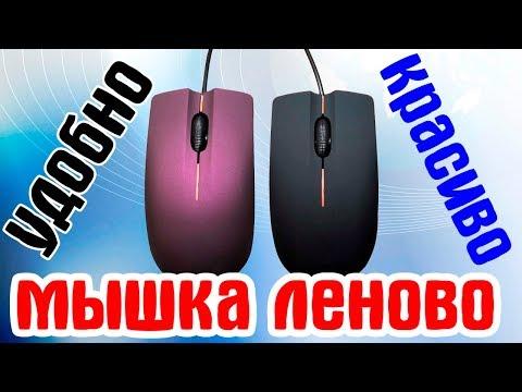 Распаковка посылки маленькая мышь Lenovo