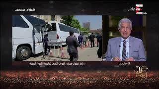 كل يوم - زيارة أعضاء مجلس النواب الليبي لجامعة الدول العربية