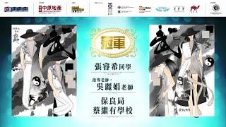 Publication Date: 2020-10-21 | Video Title: 冠軍得主張睿希(保良局蔡繼有學校)得獎感受