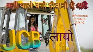 JCB ki khudai whatsapp status Banni tharo Banno Diwano thaare jcb layo Rajasthani whatsapp status