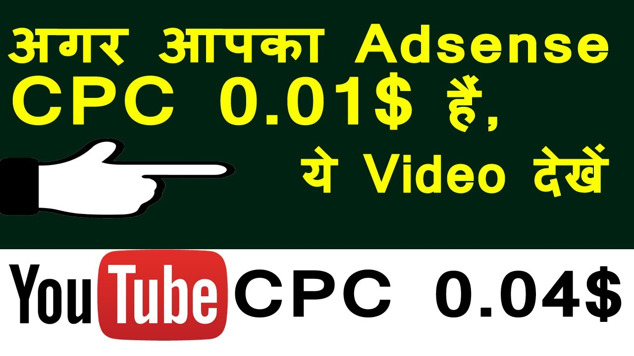 Youtube video की adsense cpc कैसे बढ़ाये