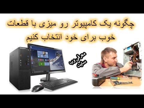 چگونه-یک-کامپیوتر-رو-میزی-با-قطعات-خوب-برای-خود-انتخاب-کنیم