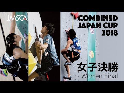第1回コンバインドジャパンカップ盛岡2018 女子決勝