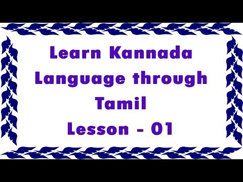 Spoken Kannada through Tamil - Daily Kannada 01