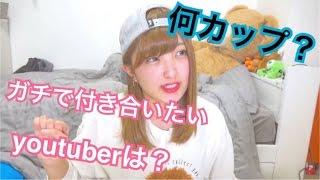 【暴露続出】かやくま質問コーナー!!