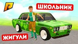 ШКОЛЬНИКИ В РОССИИ! БИТВА ЖИГУЛЕЙ! - GTA: КРИМИНАЛЬНАЯ РОССИЯ (CRMP)