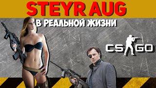 AUG Steyr в Реальной Жизни (То что вы не знали о винтовке STEYR AUG)