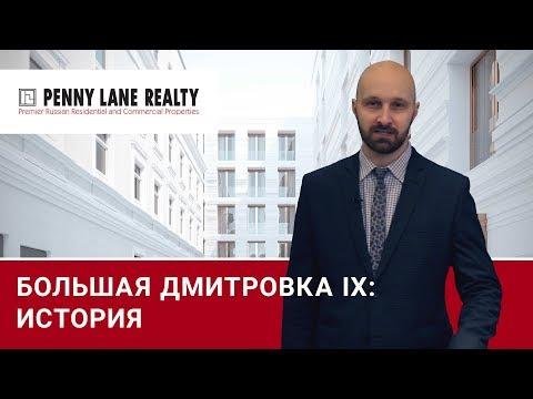 Большая Дмитровка 9: история дома