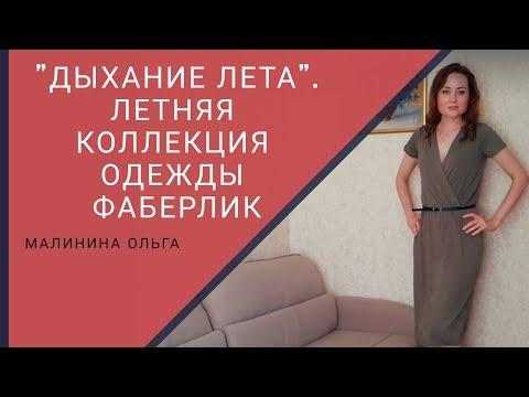 """Дыхание лета"" - НОВИНКИ одежды 8 каталога Фаберлик"