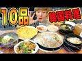 【大食い】韓国料理10品食べきるまで帰れません!!