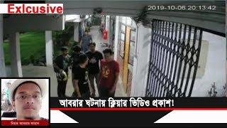 Exlcusive | আবরার ঘটনায় ক্লিয়ার ভিডিও প্রকাশ | Buet student Abrar | Somoy TV