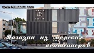 видео Продажа бытовок и блок-контейнеров Статьи: Модульные здания, блок-контейнеры