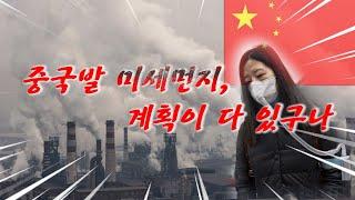 '중국발 미세먼지'...문재인 정부는 국…