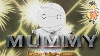 "[AMV] Трейлер ""The Mummy"""