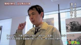 【ふらびズム】地域の歴史 富良野市山部(2014.3.8取材)