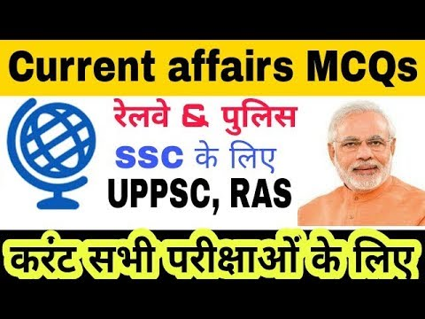 करंट अफेयर्स 2018/Current affairs MCQs/Current affairs for SSC-CGL/current affairs for rrb group D