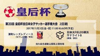 第39回皇后杯 2回戦 浦和レッズレディース vs 日体大FIELDS横浜サテライトB【21】