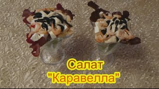 Салат Каравелла вкусные недорогие салаты на праздничный стол быстро вкусно