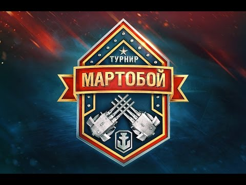 "[World fo Warships] Турнир ""Мартобой"". 6 раунд. Bzzz Fleet [LAIR] vs. [Smile Gaming] Sabre"