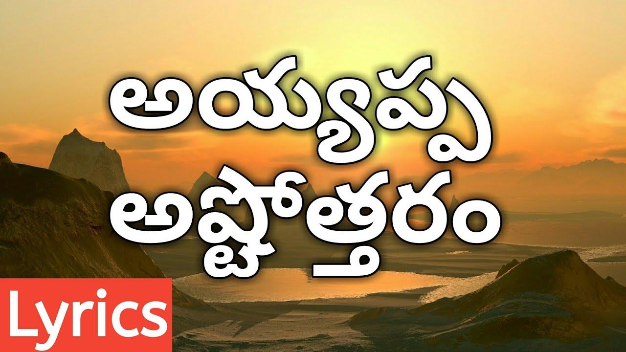 Ayyappa Ashtothram In Telugu Pdf