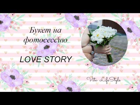Букет из полевых цветов для фотосессии love story