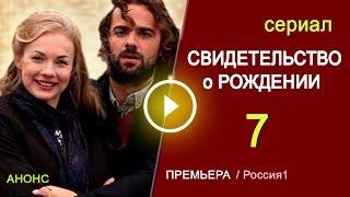 Свидетельство о рождении 7 серия Мелодрамы русские 2017 #анонс Наше кино