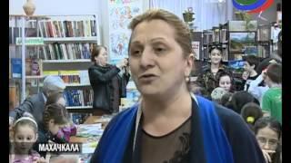 Ко Всероссийской акции «Библионочь-2015» присоединилась и Махачкала