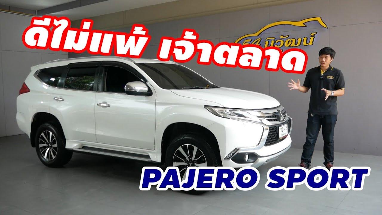 รถครอบครัว ดีไม่แพ้เจ้าตลาด MITSUBISHI PAJERO SPORT 2.4 GT MY18